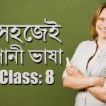Easy Learn Japanese Bangla- Lesson-8