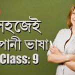Easy Learn Japanese Bangla- Lesson-9
