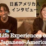 Experiences of a Japanese-American (Career & Life) 日経アメリカ人の経験(仕事や人生)