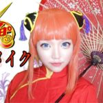 【コスプレ】銀魂 神楽メイク/Gintama kagura Makeup/Japanese Anime Cosplay