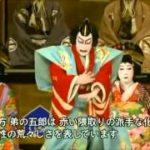 Introdução ao Kabuki / Introduction to Kabuki