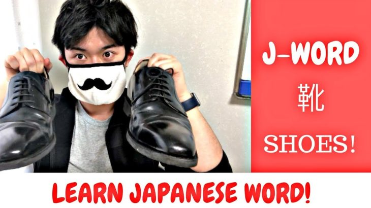 J-WORD! Learn Japanese Word! 靴 KUSTU Shoes vocabulary
