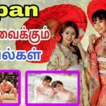 Japan ஜப்பான் நாட்டை பற்றின அதிர வைக்கும் தகவல்கள் || interesting video || TMM TV TAMIL