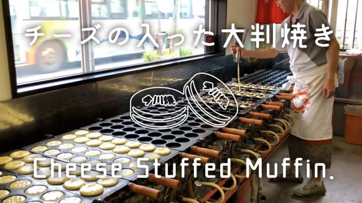 """Japanese Food – Traditional Muffin """"Oobanyaki"""" with cheese"""