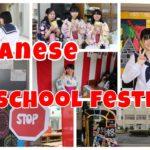 Japanese School Cultural Festival ★ Trailer