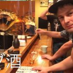 Japanese Snake Wine | Japan Nightlife ハブ酒