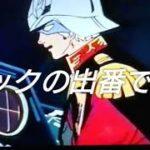 【ゾック】Japanese anime TV☆大佐の援護 ! 攻撃シーン!みなさん何度も見てご存知だと思いますが…