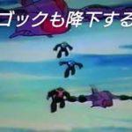 【ガウ】Japanese anime TV 各モビルスーツ降下 ! ズゴックも!みなさん何度も見てご存知だと思いますが…