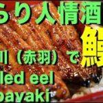 ぶらり人情酒場 㐂多川(赤羽)で鰻 Japanese food Unagi (Kabayaki)