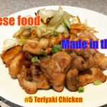 Japanese food made in the states # 5 Teriyaki chicken