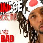 LEARNING JAPANESE with Taro #5 | 悪いな MY BAD