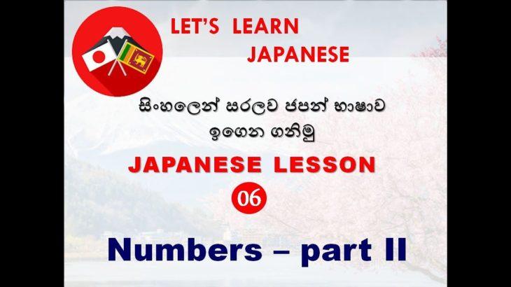 Learn Japanese in Sinhala – Numbers Part II