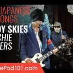 Learn Japanese with Songs | フーチロッカーズ Hoochie Rockers – 曇り空 Cloudy Skies