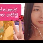 ජපන් භාෂාව ඉගෙන ගනිමු : Learning Japanese in Sinhala part1 Greeting