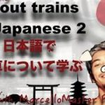 Learning about trains in Japanese 2 – Learning with Mr Piggy