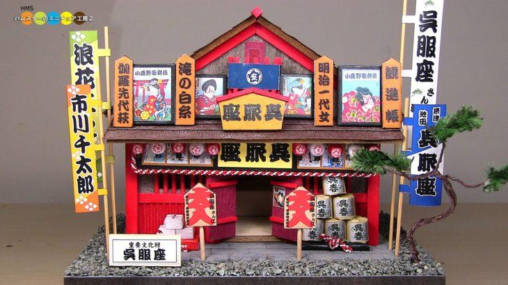 Miniature Dollhouse kit Kabuki Theater ミニチュアキット 芝居小屋 呉服座作り