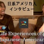 Part 2: Experiences of a Japanese-American (Career & Life) 日経アメリカ人の経験(仕事や人生)