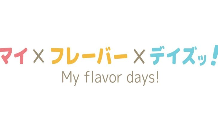 [Royalty FREE Japanese anime/game song for sale (DEMO)#040] MYxFLAVORxDAYS!