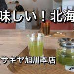 【美味しい!北海道】ウサギヤ(USAGIYA)旭川本店(旭川市)【Delicious Hookaido Food】Japanese tea specialty store in Asahikawa