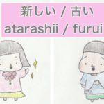 新しい / 古い atarashii / furui (new/old)形容詞 adjective 日本語 Japanese language ふじことふじお