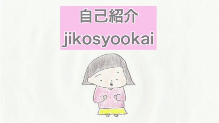 自己紹介 jikosyookai(self introduction example)日本語 にほんご nihongo Japanese 学习日语 일본어 공부 Nhật ふじことふじお