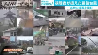 the strongest typhoon in 25 years hit western Japan