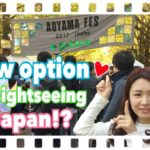 【#008】11月の新しい観光オプション!? ~New option for sightseeing in Japan!?~※with English subtitles