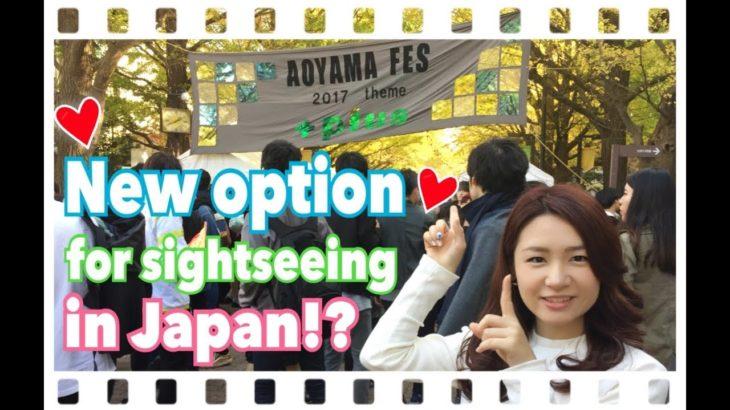【#008】11月の新しい観光オプション!? ~New option for sightseeing in Japan!?~※with English subtitles
