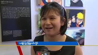 20160221 Myanmar Fans Enjoy Japanese Anime Exhibition
