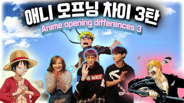 나루토 원피스 블리치 나라별 애니 오프닝 차이 3탄 US, Korean, Japanese Anime Opening Differences 3