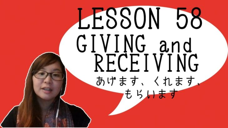 # 58 Learn Japanese – Giving and Receiving (て+あげます、て+もらいます、て+くれます)