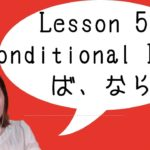 # 59 Learn Japanese – Conditional Form (ば、なら)