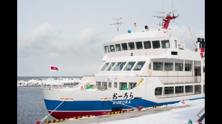 Abashiri Hokkaido Japan  Drift Ice Sightseeing & Icebreaker Ship,流氷観光砕氷船 おーろら 4K