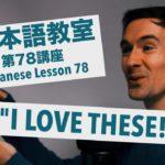 Advanced Japanese Lesson #78: Tatemae vs. Honne / 上級日本語:講座 78「建前 vs. 本音」