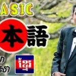 រៀនភាសាជប៉ុន ថ្នាក់ដំបូង ថ្ងៃដំបូង | Basic Japanese in Khmer | Starting Day