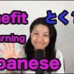 Benefit of Learning Japanese!ー 日本語を勉強してとくなこと!