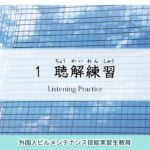 Building Maintenance Japanese Lesson 2 Self-Introduction 2  Listening Practice