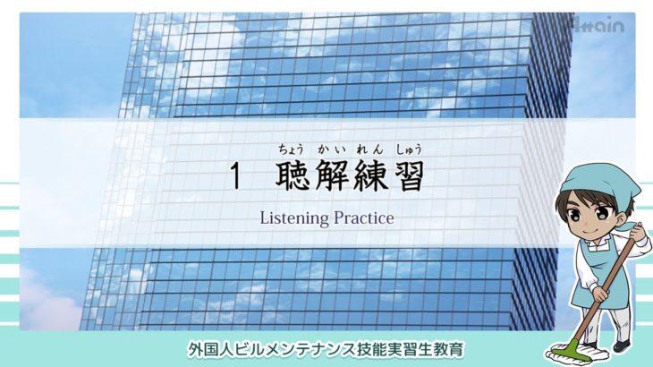 Building Maintenance Japanese Lesson 2 Self-Introduction 2  Listening Practice