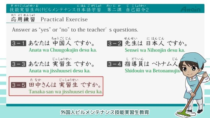 Building Maintenance Japanese Lesson 2 Self-Introduction 2 Practical Exercise