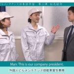 Building Maintenance Japanese Lesson 3  Conversation Listening Practice