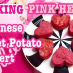 [COOKING] PINK HEART♡ Japanese Sweet Potato Dessert♡ AZUSA BARBIE