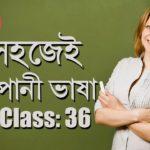 Easy Learn Japanese Bangla – Lesson-36