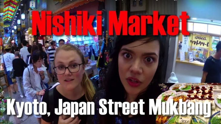Exploring the Nishiki Market in Kyoto, Japan | Mukbang | (Part 1) (Great sightseeing)
