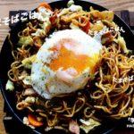 [GAKUMESHI] たまそばごはん @^O^@ Japanese food #5