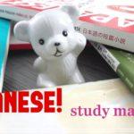 How I'm Studying Japanese