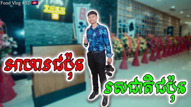 អាហារជប៉ុន រសជាតិជប៉ុន (I Tried Japanese Foods In Phnom Penh) | Food Vlog #02