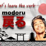 JAPANESE Verb MODORU #32 – Learning with Marcello Master Piggy