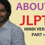 JLPT Japanese | JLPT | Japanese Language | Japanese chokai