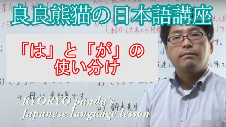 JLPT Learn Japanese 「は」と「が」の使い分け【良良熊猫の日本語】