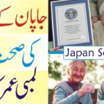 Japan Secrets for Long Life In Urdu Hindi | How do Japanese Live Long